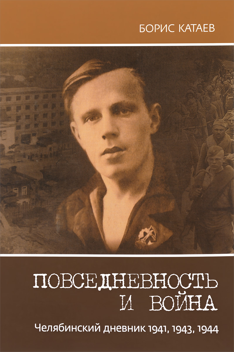 Борис Катаев Повседневность и война. Челябинский дневник 1941, 1943, 1944 борис сурис фронтовой дневник