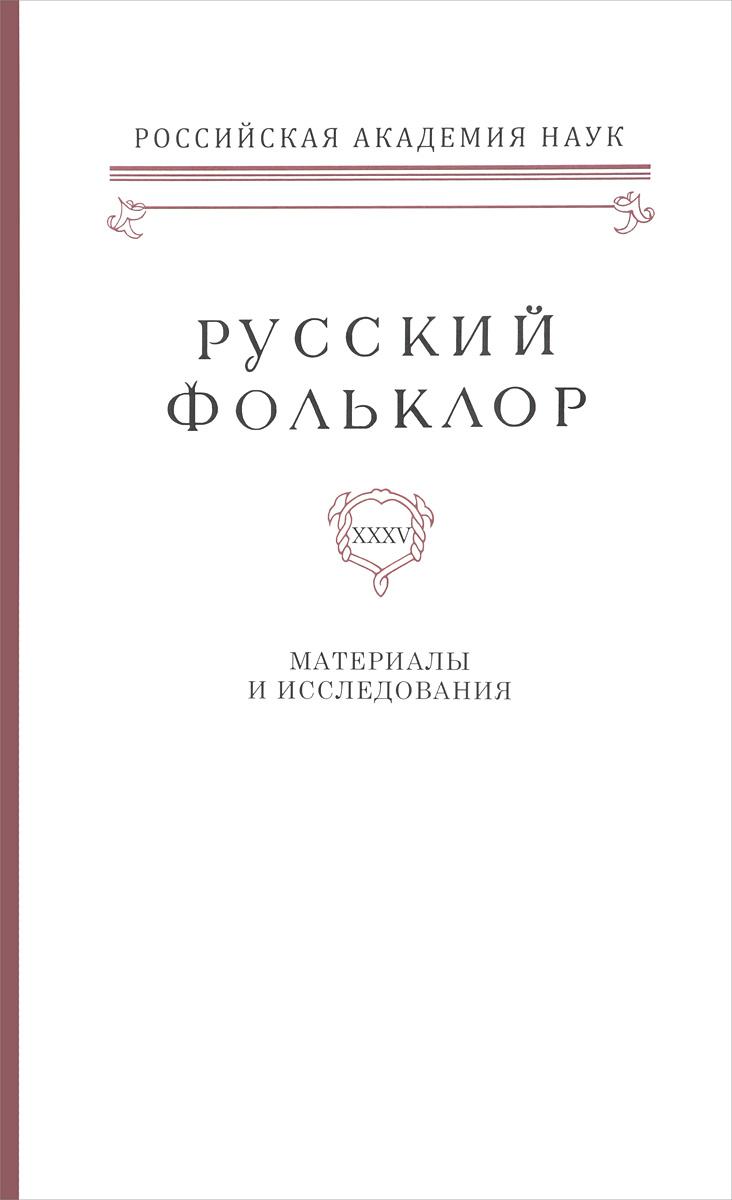 Русский фольклор. Материалы и исследования. Том 35