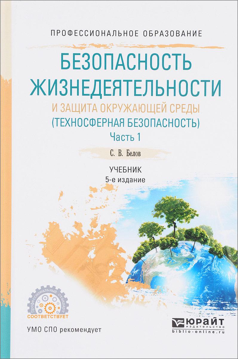 Безопасность жизнедеятельности и защита окружающей среды (техносферная безопасность). В 2 частях. Часть 1. Учебник