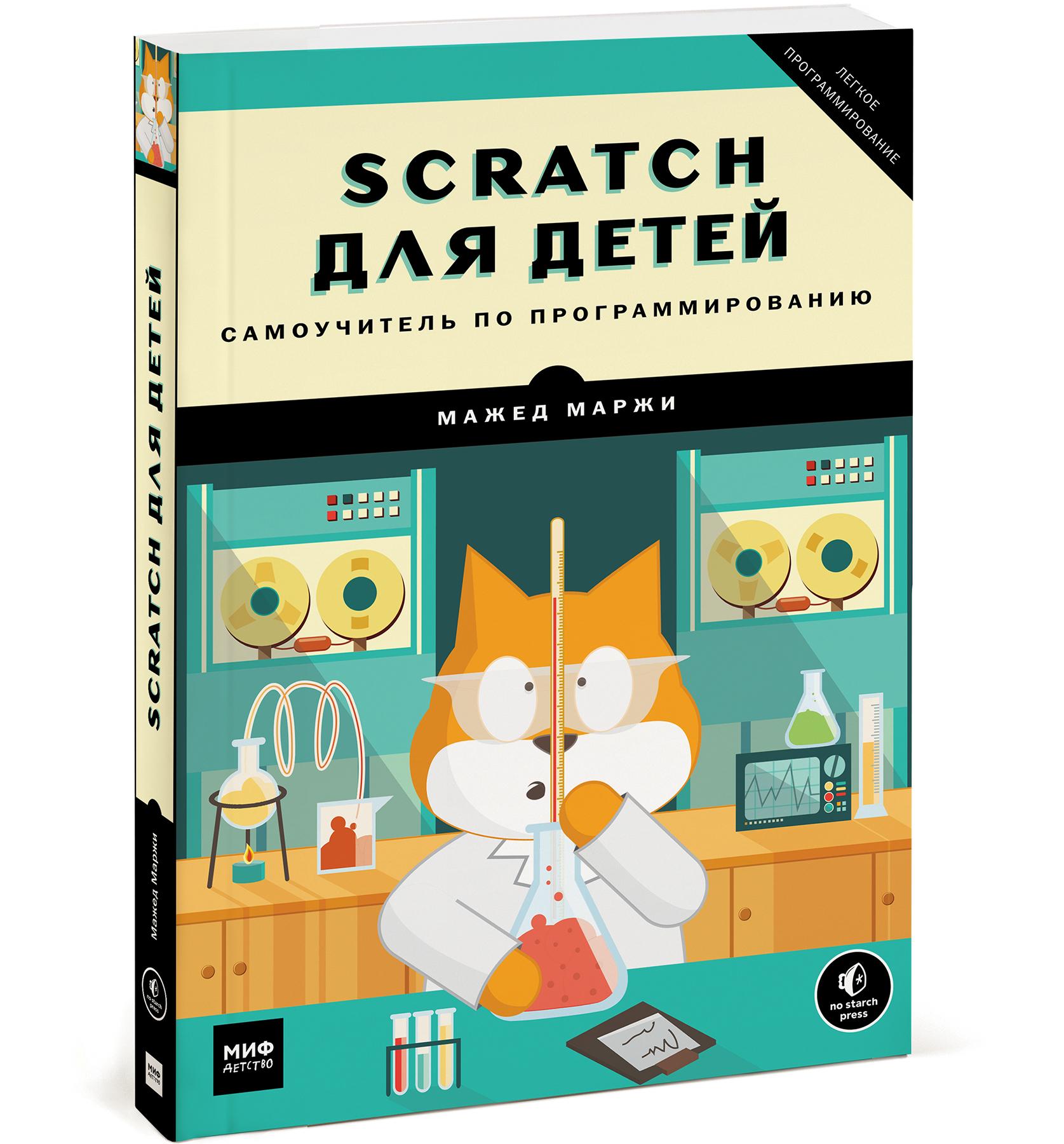 Купить Scratch для детей. Самоучитель по программированию