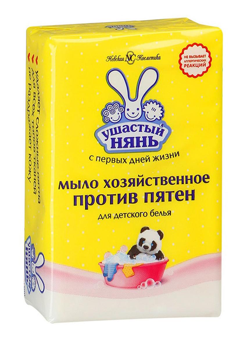 Мыло хозяйственное Ушастый нянь, для детского белья, против пятен, 180 г11387Гипоаллергенное хозяйственное мыло Ушастый нянь специально предназначено для стирки детского белья и подходит для всех типов тканей. Удаляет пятна белкового характера со всех типов тканей (молоко, яйца, мясо, кровь, трава).Поддерживает эффект белизны на ткани при повторных стирках.