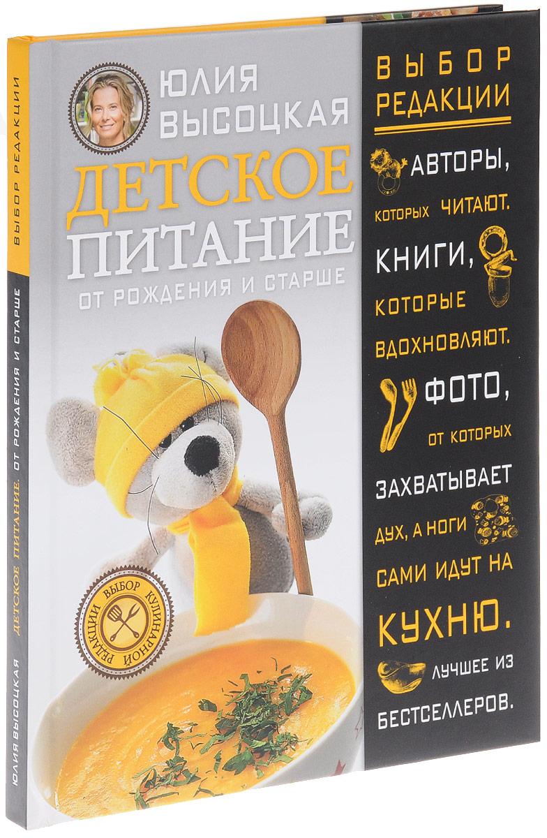 Юлия Высоцкая Детское питание от рождения и старше юлия высоцкая быстрые завтраки