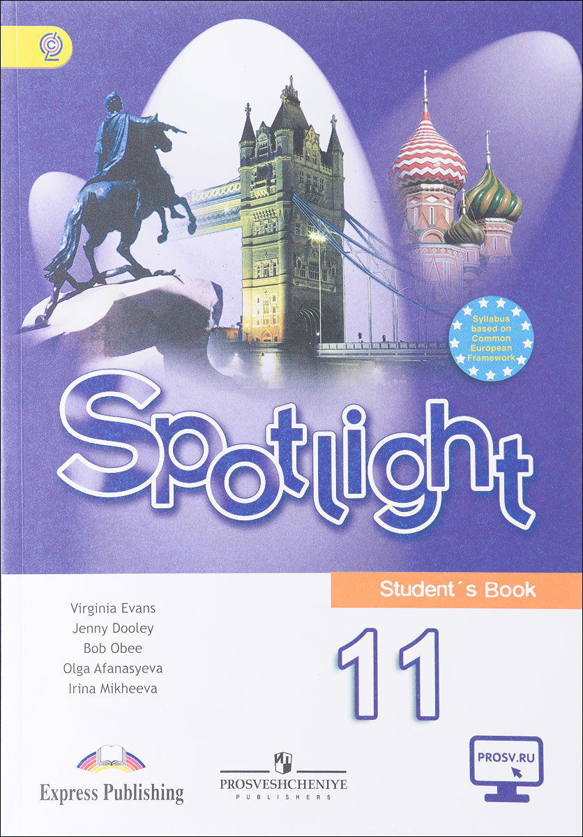 Virginia Evans, Jenny Dooley, Bob Obee, Olga Afanasyeva, Irina Mikheeva Spotlight 11: Student's Book / Английский язык. 11 класс. Учебник ISBN: 978-5-09-046443-7 jenny dooley virginia evans hello happy rhymes nursery rhymes and songs