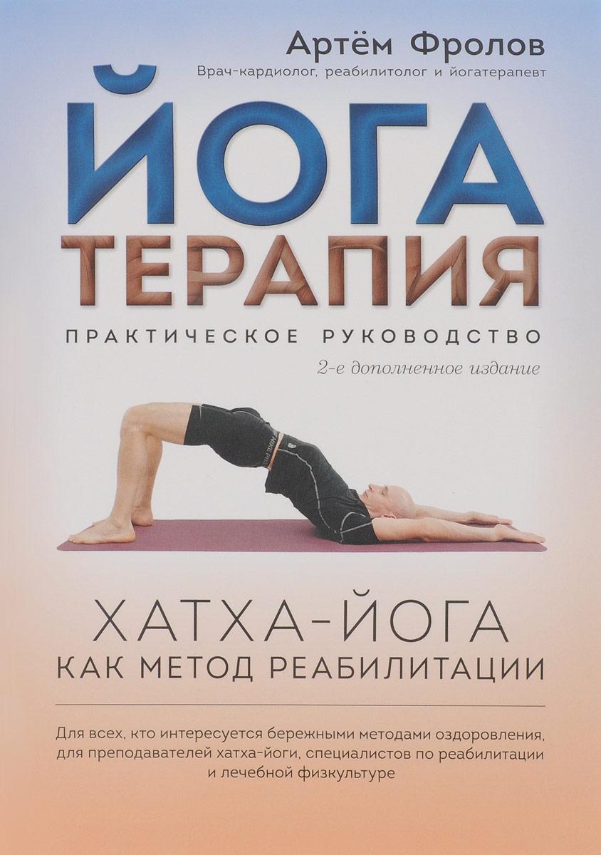 Йогатерапия. Хатха-йога как метод реабилитации. Артем Фролов