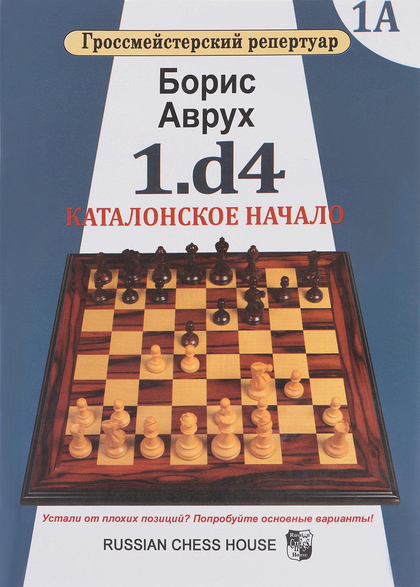 Борис Аврух 1.d4. Каталонское начало. Том 1А аврух б 1 d4 ферзевый гамбит том 1в