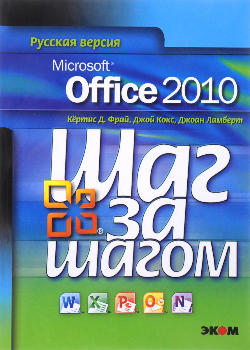 Кертис Д. Фрай, Джойс Кокс, Джоан Ламберт Microsoft Office 2010. Шаг за шагом ISBN: 978-5-9790-0193-7, 978-5-7356-2696-6 джойс кокс джоан ламберт microsoft powerpoint 2013 русская версия isbn 978 5 9790 0175 3 978 0 7356 6910 9