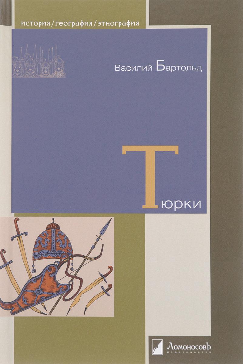 Обложка книги Тюрки. Двенадцать лекций по истории тюркских народов Средней Азии