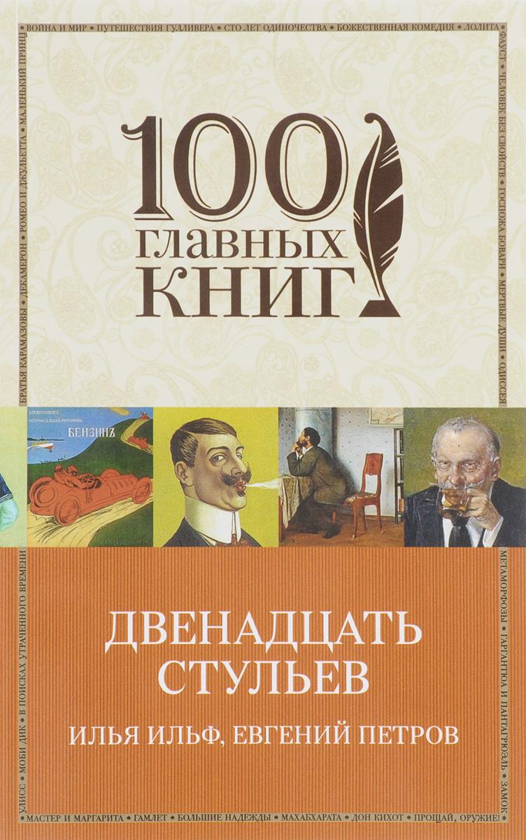 Илья Ильф, Евгений Петров Двенадцать стульев двенадцать стульев cdmp3