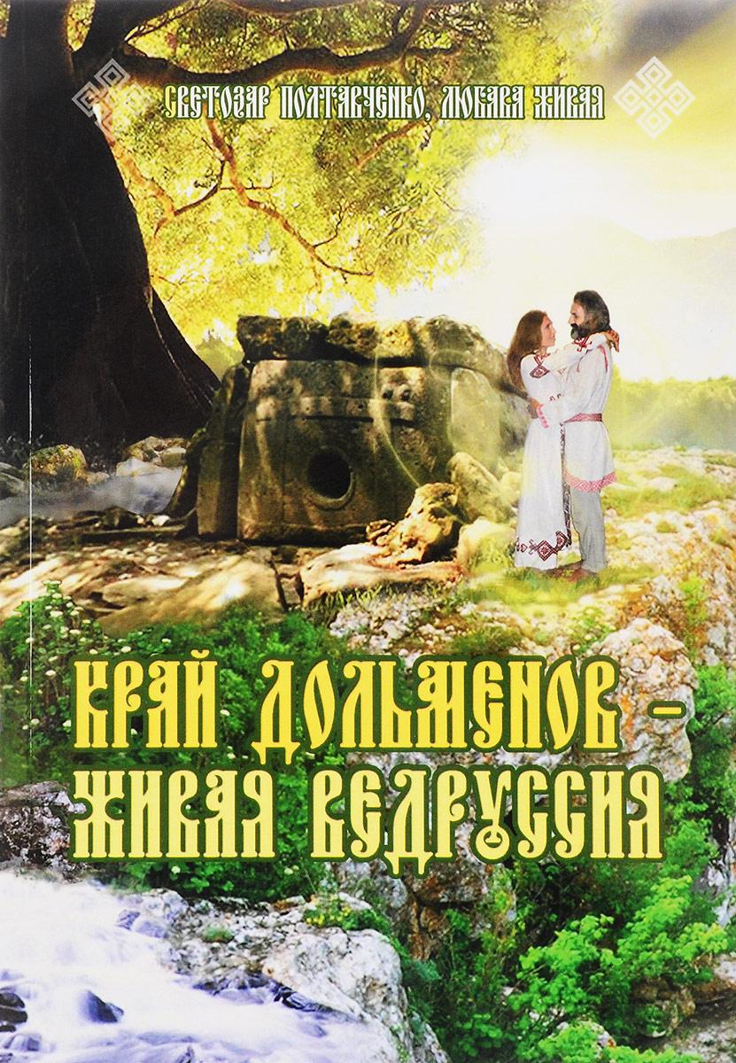 Край дольменов - живая Ведруссия. Светозар Полтавченко, Любава Живая