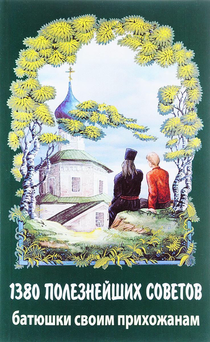 Протоиерий Валентин Мордасов 1380 полезнейших советов батюшки своим прихожанам валентин пикуль николаевские монте кристо