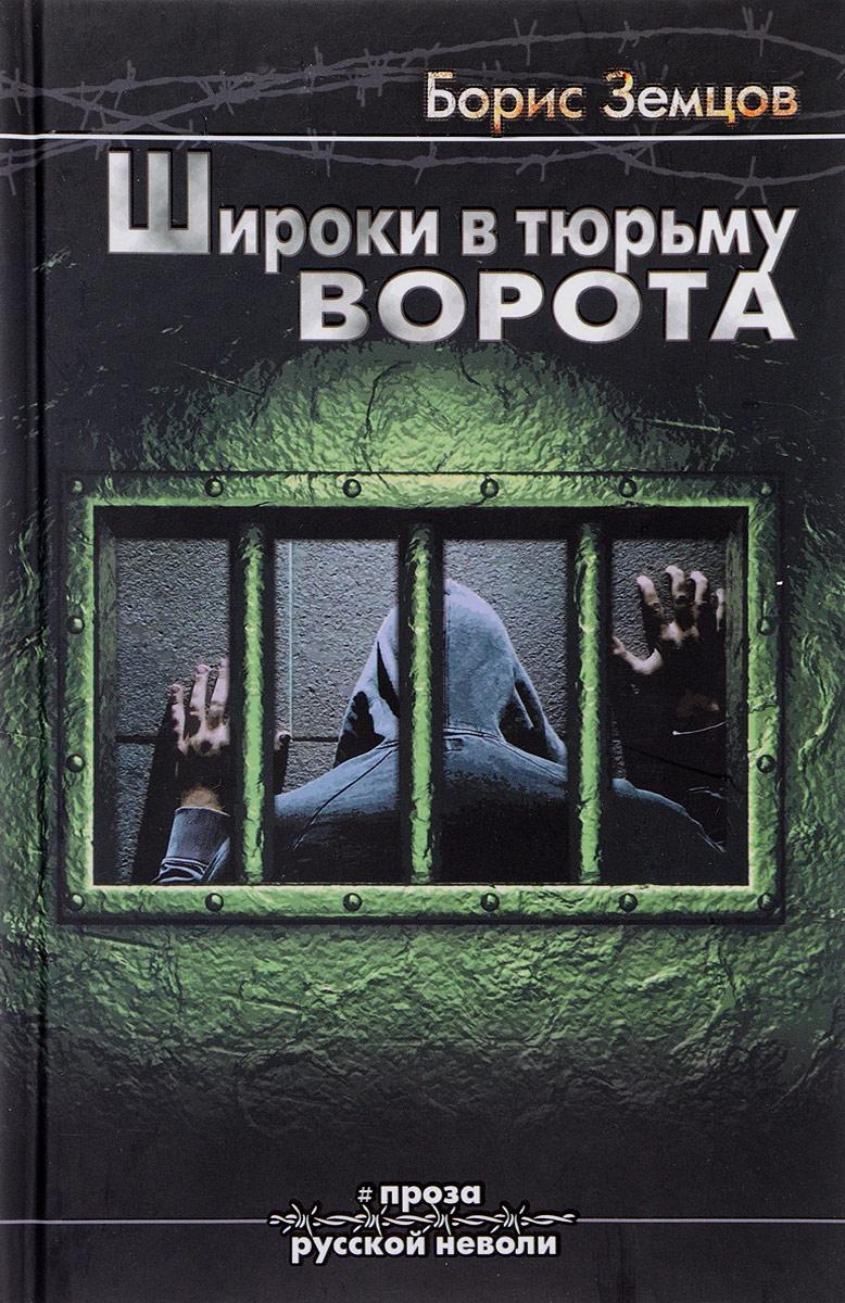 Борис Земцов Широки в тюрьму ворота ворота на север клондайк