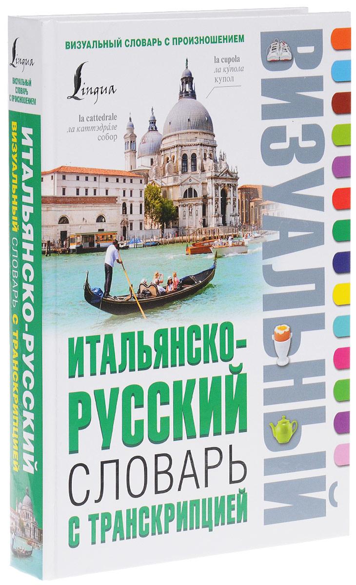 Итальянско-русский визуальный словарь с транскрипцией итальянско русский визуальный словарь