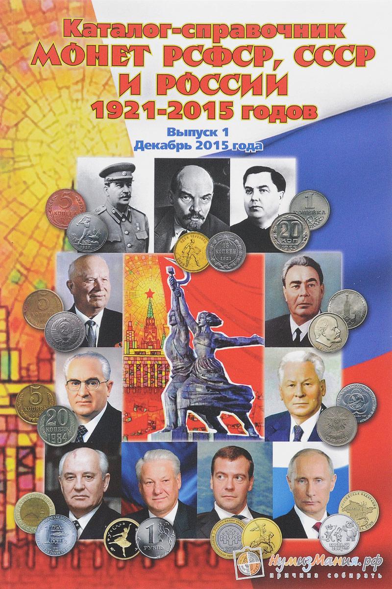 Каталог-справочник монет РСФСР, СССР и России 1921-2015 годов. Выпуск 1