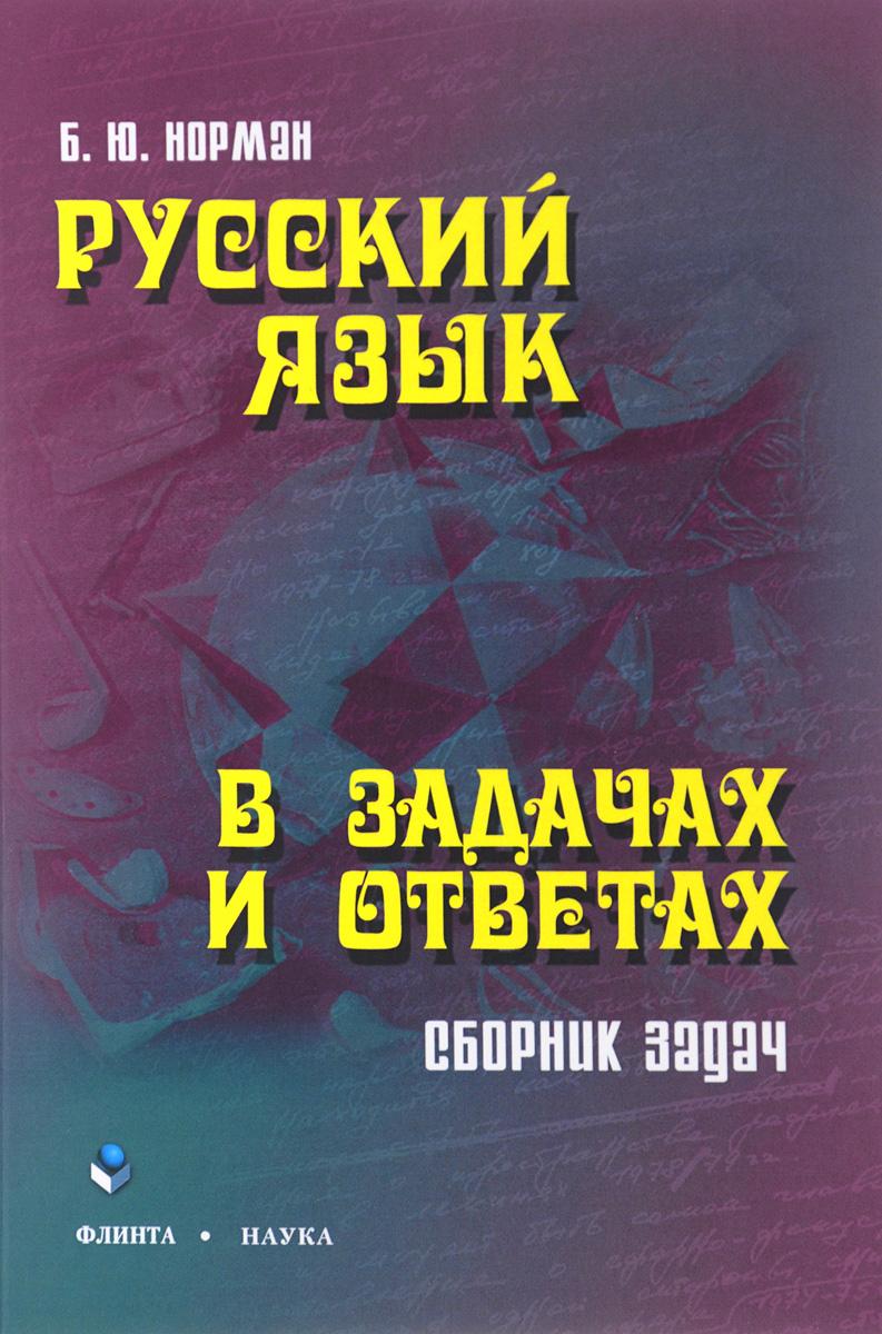 Русский язык в задачах и ответах. Сборник задач