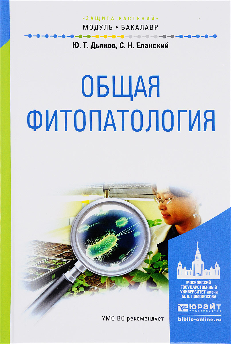 Общая Фитопатология. Учебное пособие