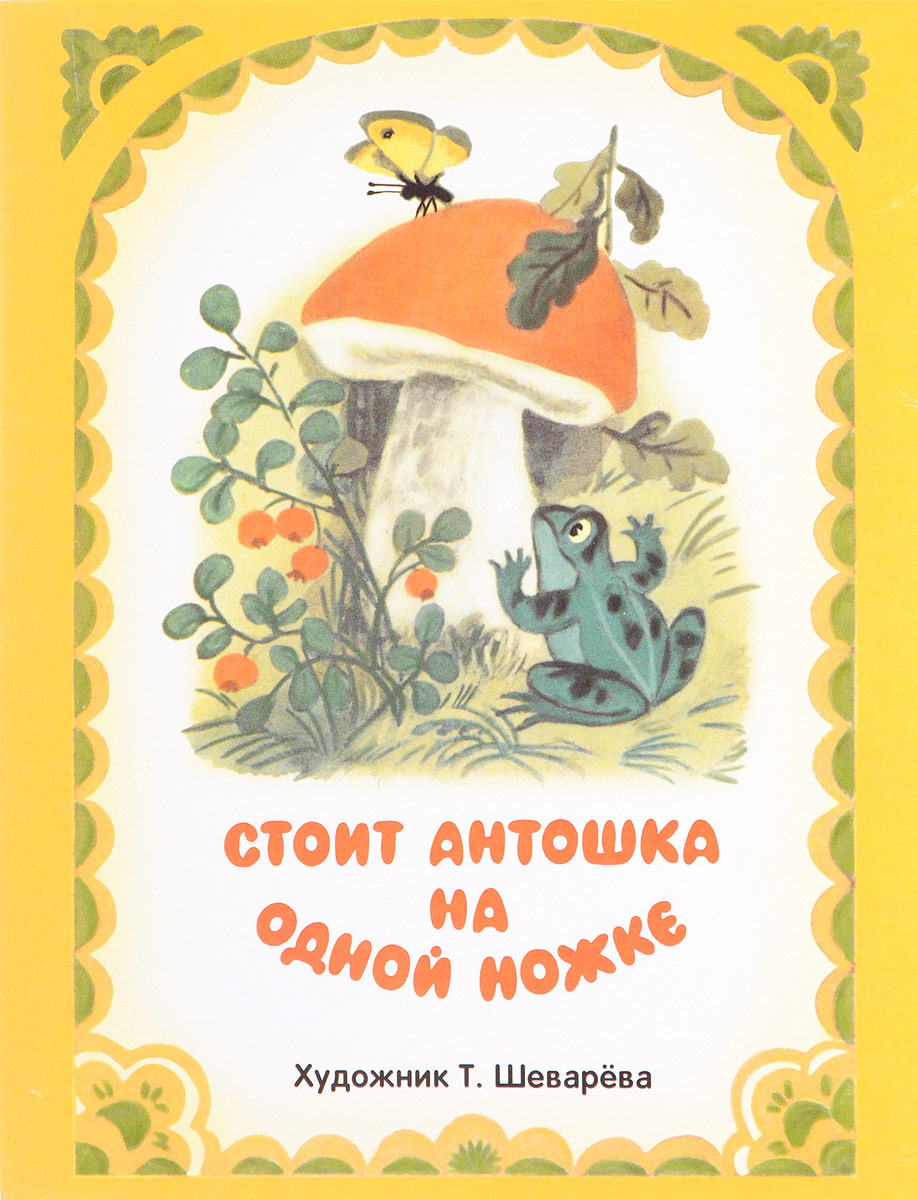 Стоит Антошка на одной ножке росмэн книжка раскладушка колыбельные веселые гармошки
