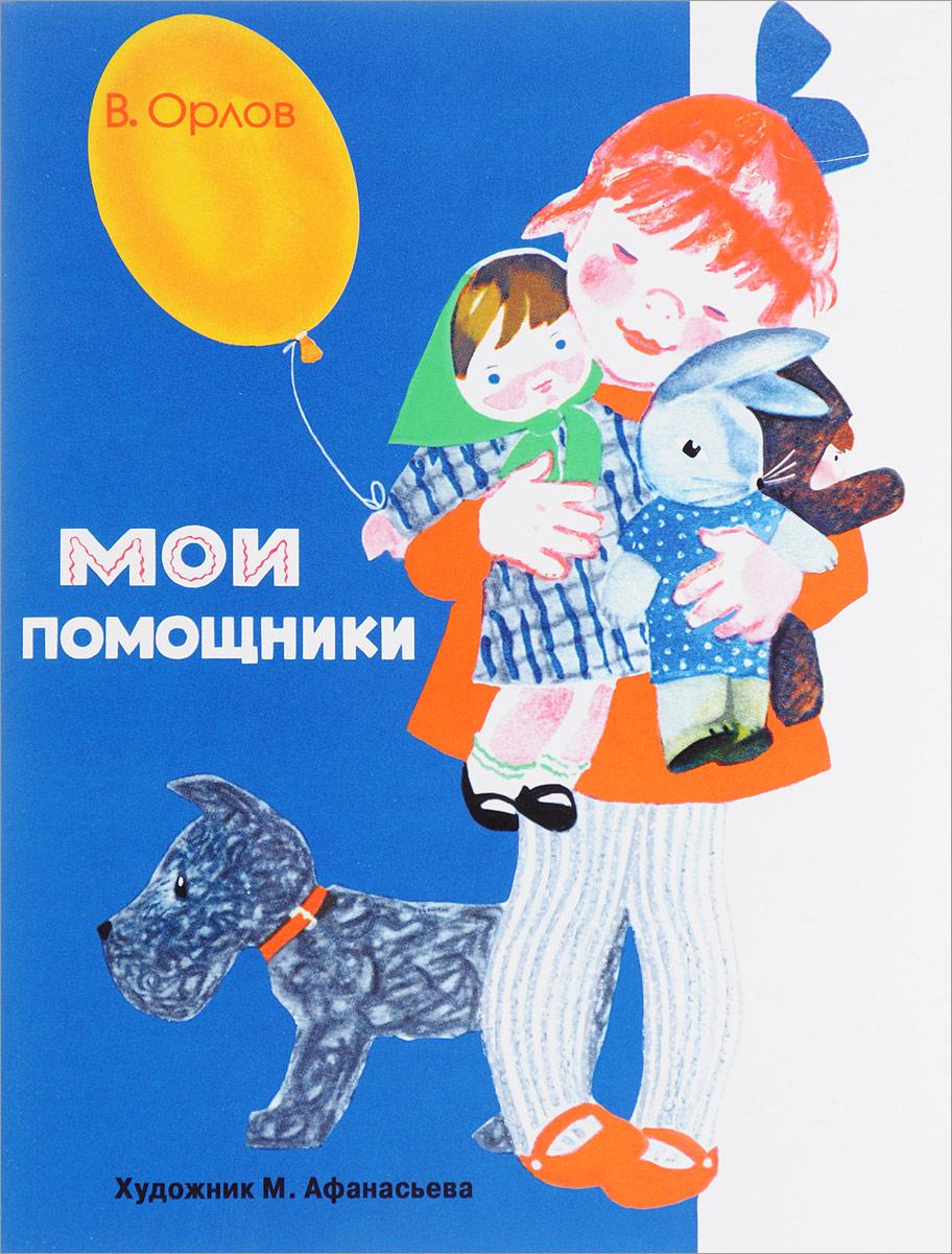 В. Орлов Мои помощники росмэн книжка раскладушка колыбельные веселые гармошки