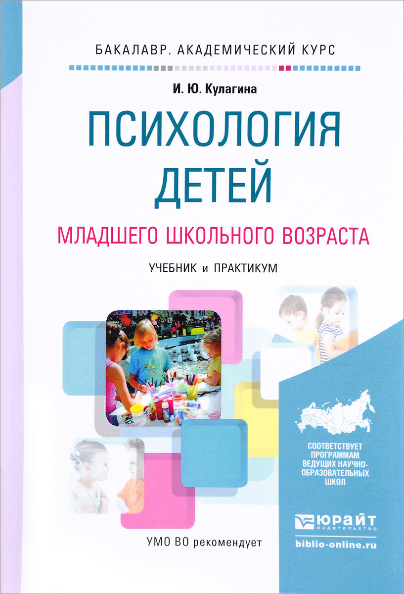 Психология детей младшего школьного возраста. Учебник и практикум