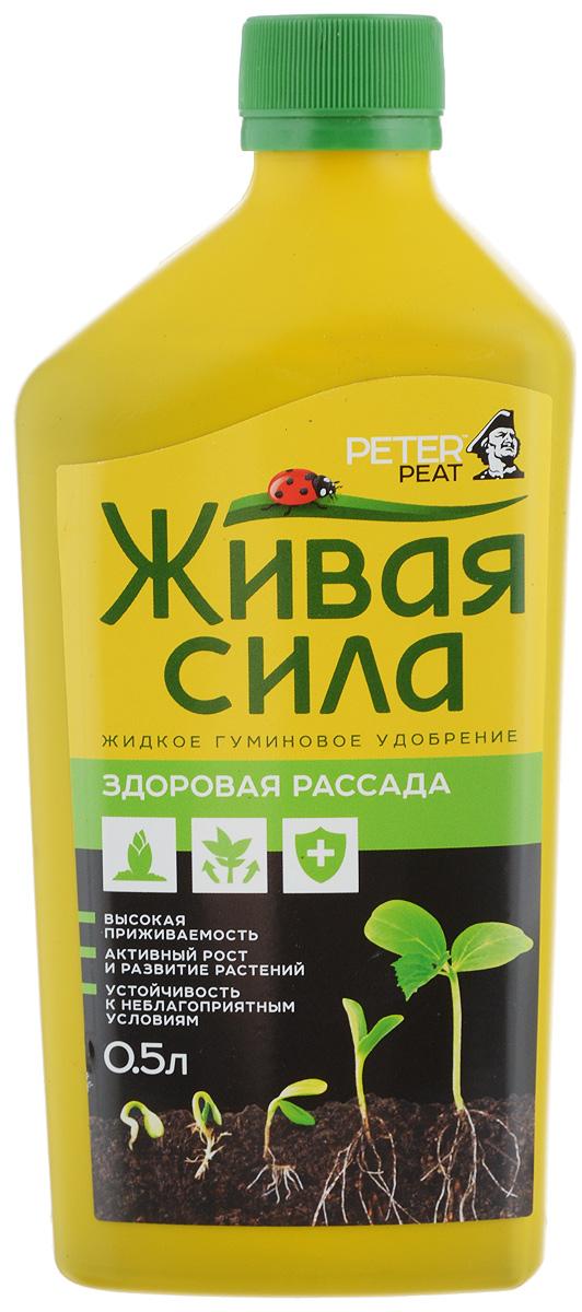 Удобрение Peter Peat Здоровая рассада, 0,5 лГ-04-0,5Жидкое гуминовое удобрение Peter Peat Здоровая рассада предназначено для подкормки рассады цветочных и овощных культур. Обеспечивает высокую приживаемость рассады, ускоряет рост и развитие растений. Применение: 10-30 мл удобрения растворить в 10 л воды, приготовленным раствором опрыскивать растения сразу после посадки на постоянное место, повторить обработку через 2 недели. При пикировке рассады капусты обработать корневую шейку, подержав в разбавленном растворе в течении 2 минут.