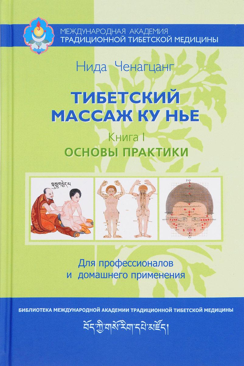 Тибетский массаж ку нье. Книга 1. Основы практики. Нида Ченагцанг