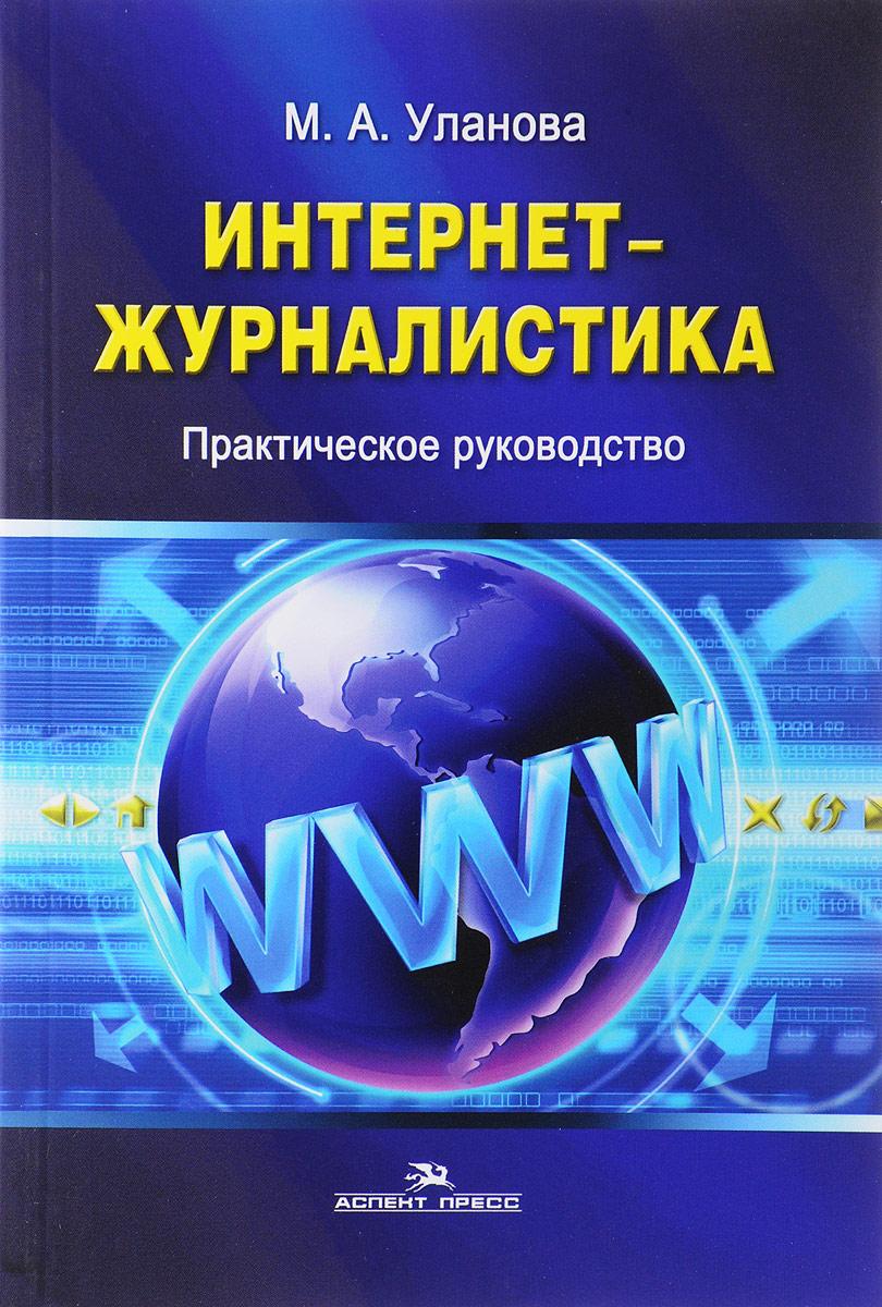 М. А. Уланова Интернет-журналистика. Практическое руководство интернет