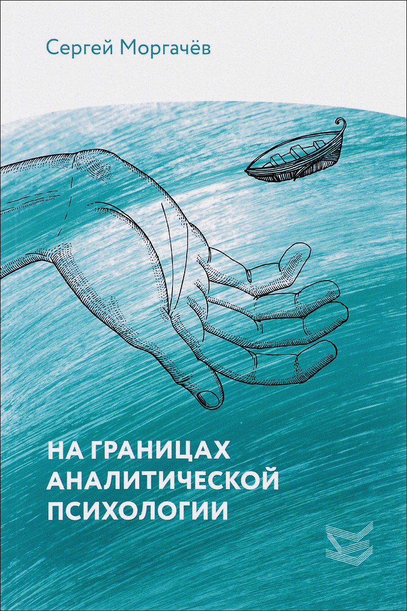 На границах аналитической психологии. С. В. Моргачев
