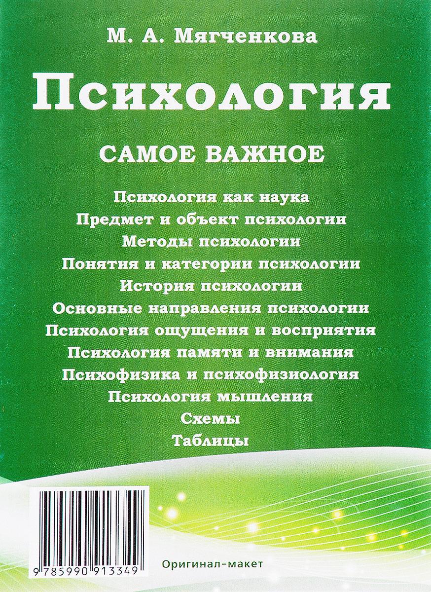 М. А. Мягченкова Психология. Самое важное хант м история психологии