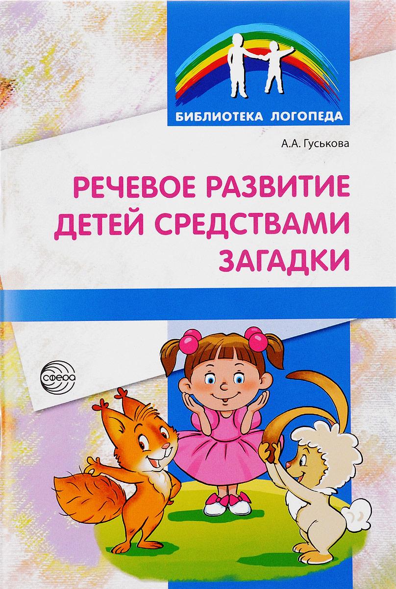 Речевое развитие детей средствами загадки