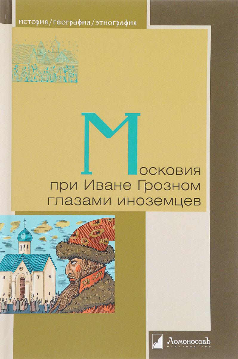 Московия при Иване Грозном глазами иноземцев