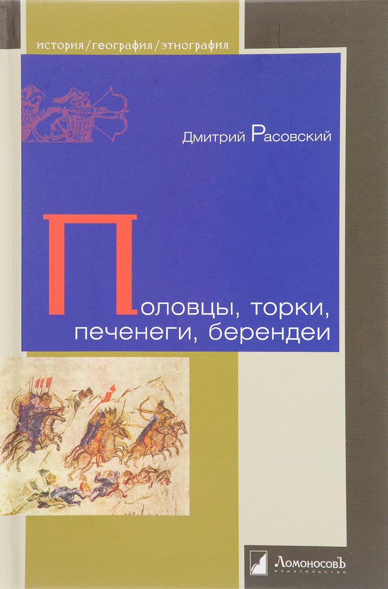 Дмитрий Расовский Половцы, торки, печенеги, берендеи лавандовый бальзам где в киеве