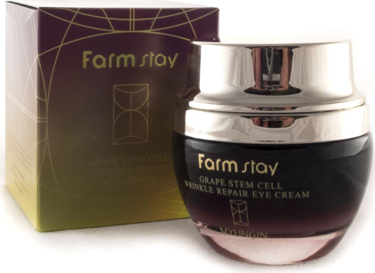 FarmStay Восстанавливающий разглаживающий крем для глаз с фито-стволовыми клетками винограда, 50 мл40990890000Особая формула со стволовыми клетками горошка и экстрактом золотого киви обеспечивает питание и увлажнение нежной коже в области глаз. Крем прекрасно разглаживает мелкие морщинки, устраняет отеки, подтягивает кожу век. Средство также обладает мягким осветляющим действием, предотвращая возникновение нежелательной пигментации. Аденозин улучшает структуру кожи, повышает ее тонус и упругость. Гидролизованный белок горошка освежает цвет кожи и избавляет от мешков под глазами. Крем также содержит масла ши и оливы, гиалуроновую кислоту, лецитин. Сбалансированный комплекс поможет восстановить сияние и шелковистую гладкость кожи.