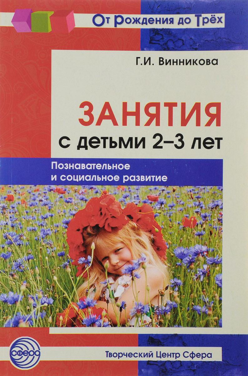 Г. И. Винникова Занятия с детьми 2-3 лет. Познавательное и социальное развитие