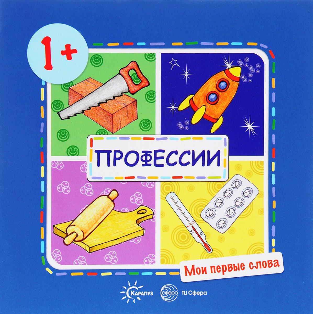 С. Н. Савушкин Профессии