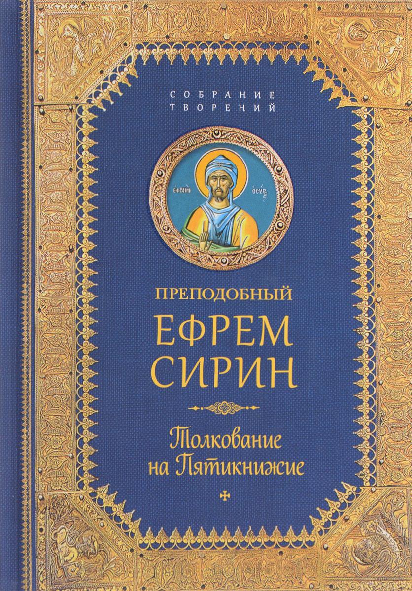 Преподобный Ефрем Сирин Творения. Толкование на пятикнижие григорий нисский святитель о блаженствах