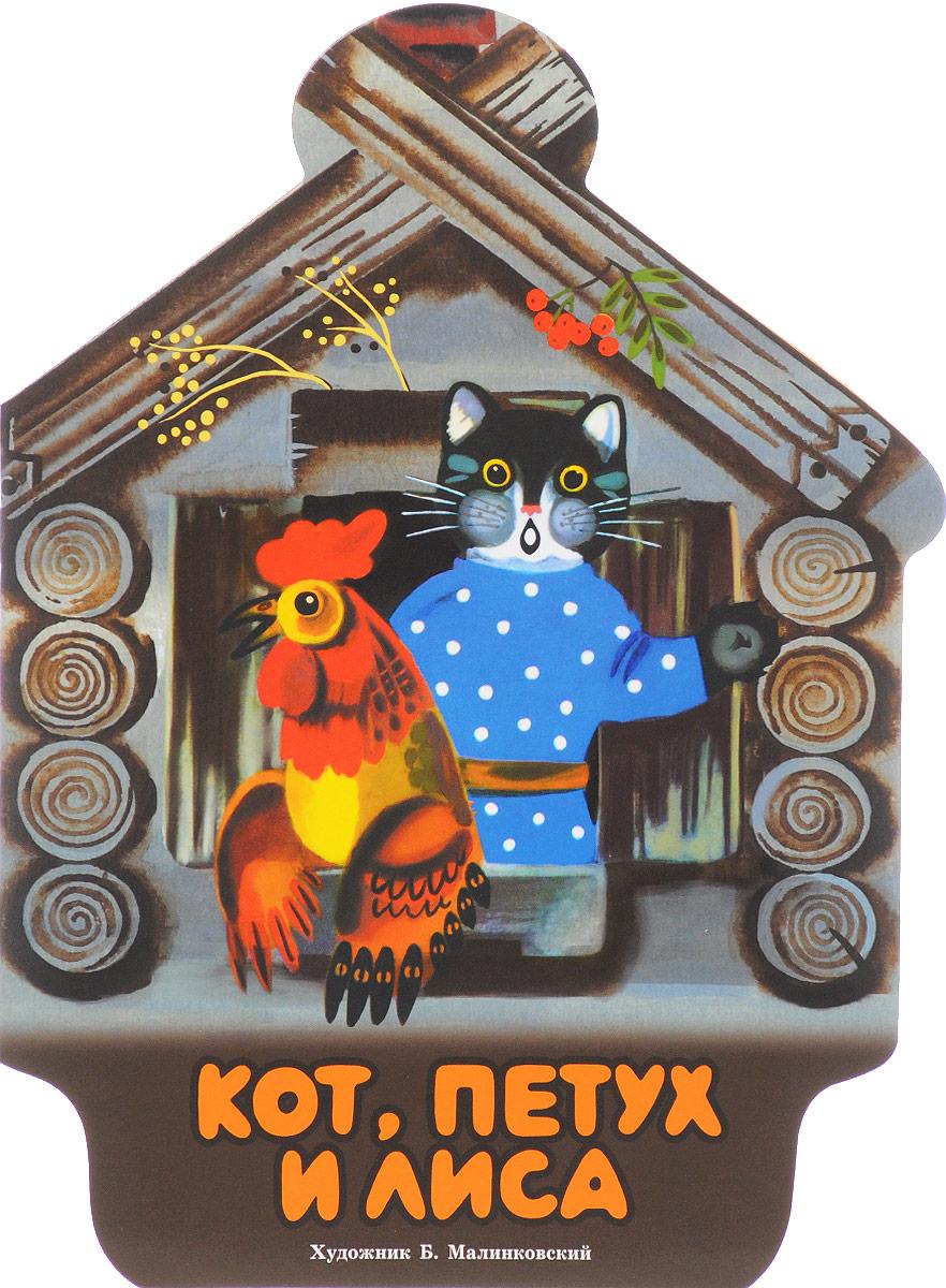 Кот, петух и лиса сказка с наклейками кот и лиса