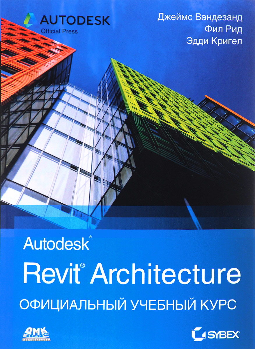 Джеймс Вандезанд, Фил Рид, Эдди Кригел Autodesk Revit Architecture. Официальный учебный курс. mastering autodesk revit mep