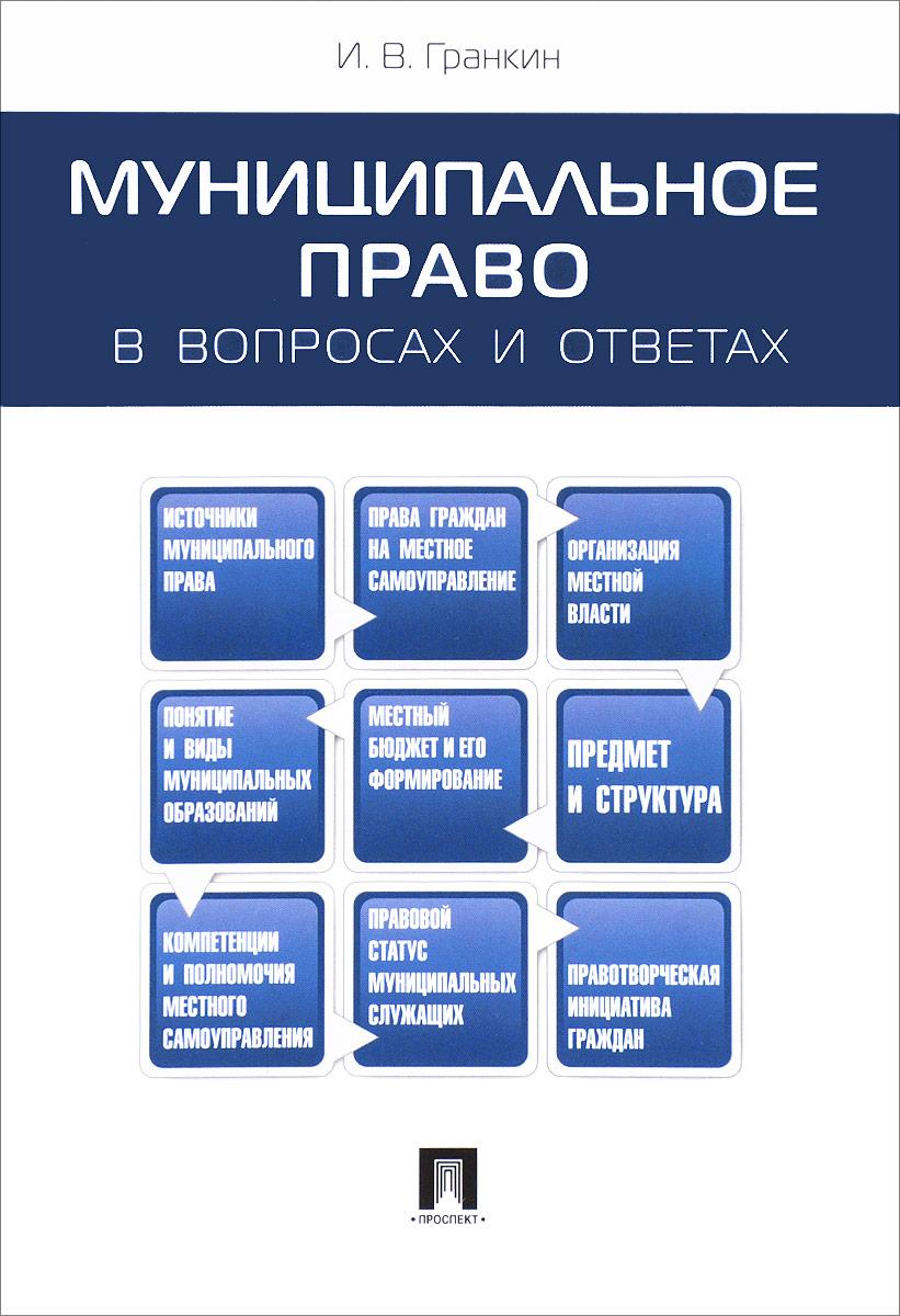 Муниципальное право в вопросах и ответах. Учебное пособие