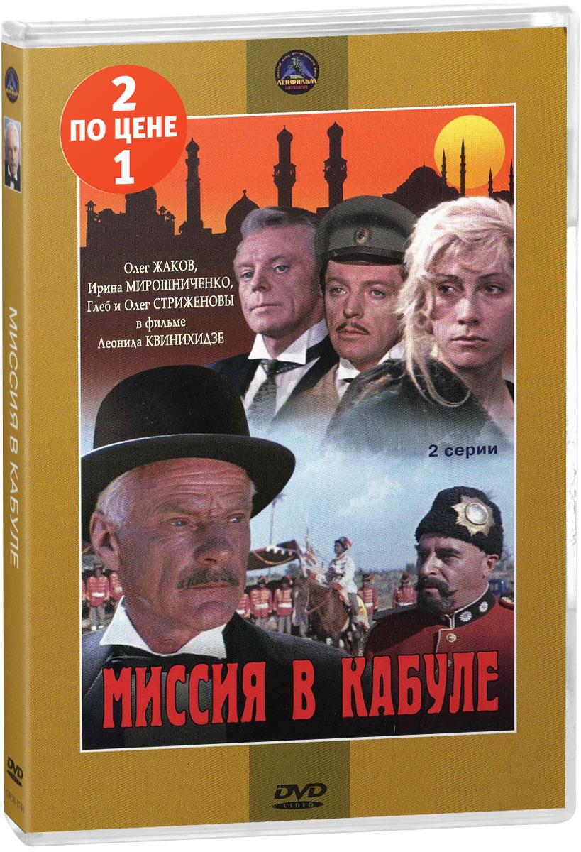 2в1 Кинодетектив: Миссия в Кабуле. 01-02 серии / Зеленые цепочки (2 DVD)