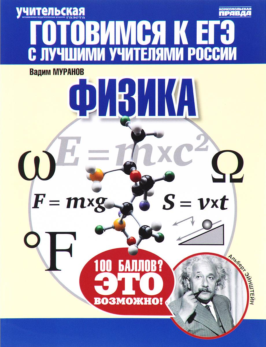 Физика. Теория, тренинги, решения