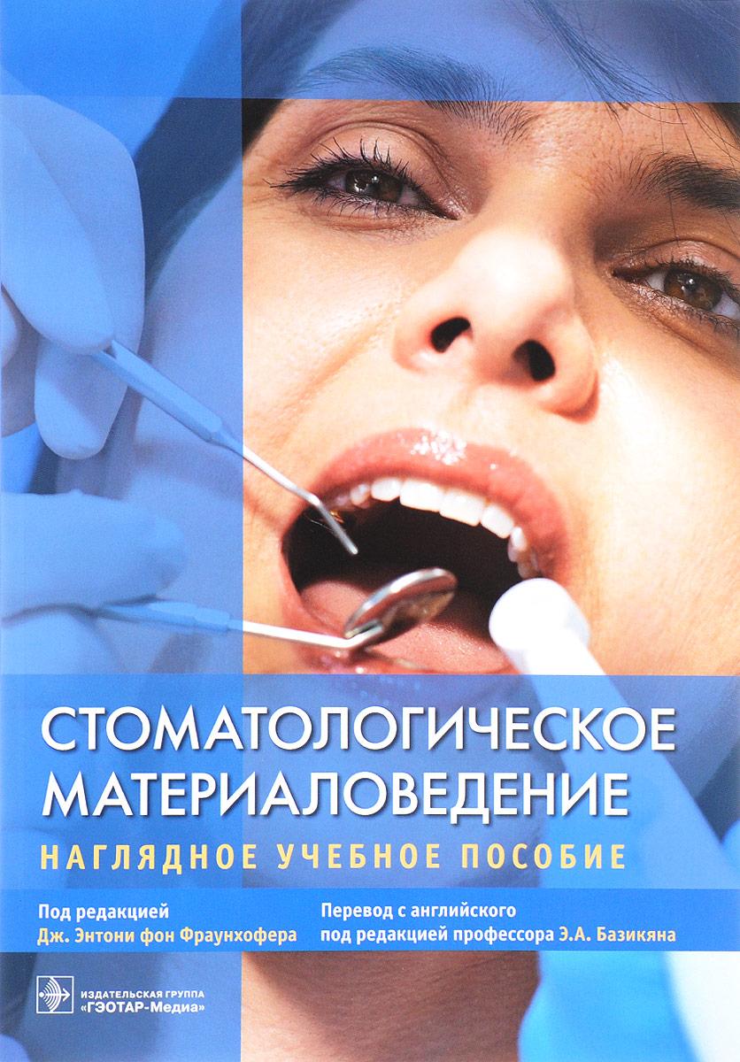 Стоматологическое материаловедение. Наглядное учебное пособие