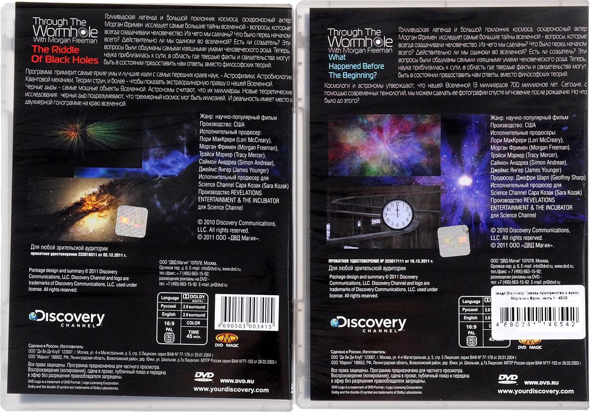 4в1 Discovery:  Сквозь пространство и время с Морганом Фриманом (4 DVD) DVDМагия