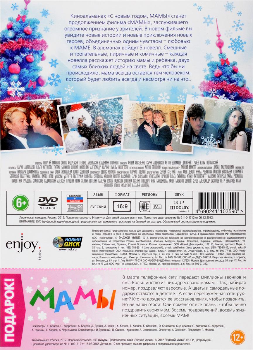 С новым годом, мамы! / Мамы (2 DVD) Новый Диск