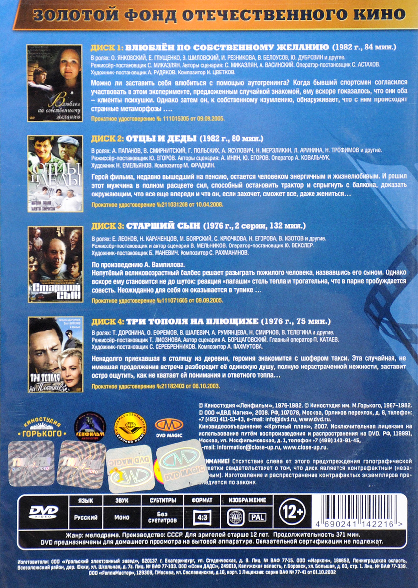 4в1 Мелодрамы:  Влюблён по собственному желанию / Отцы и деды / Старший сын.  01-02 серии / Тритополя на Плющихе (4 DVD) Крупный План