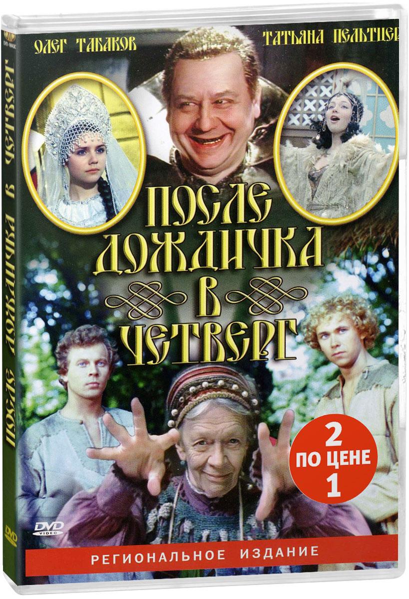 Киносказка: После дождичка в четверг / Раз, два - горе не беда! (2 DVD)