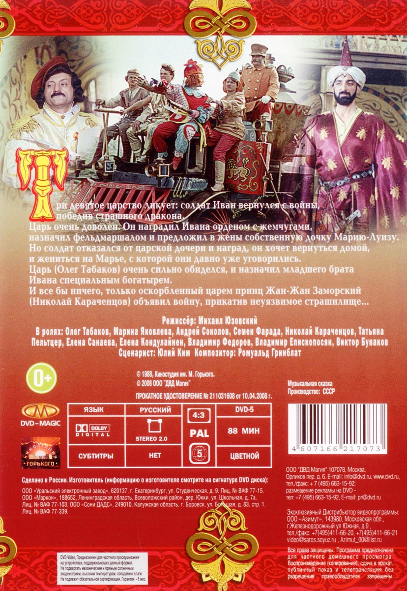 Киносказка:  После дождичка в четверг / Раз, два - горе не беда! (2 DVD) DVDМагия