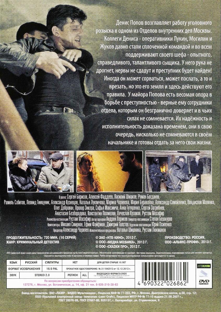 Сериальный хит:  Розыск.  1 сезон.  1-16 серии / 2 сезон.  1-16 серии (2 DVD) НТВ - Кино,