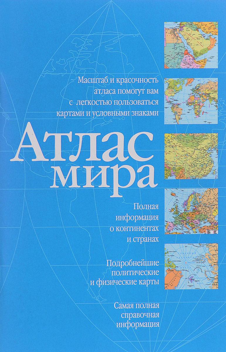 Атлас мира информация о заказе