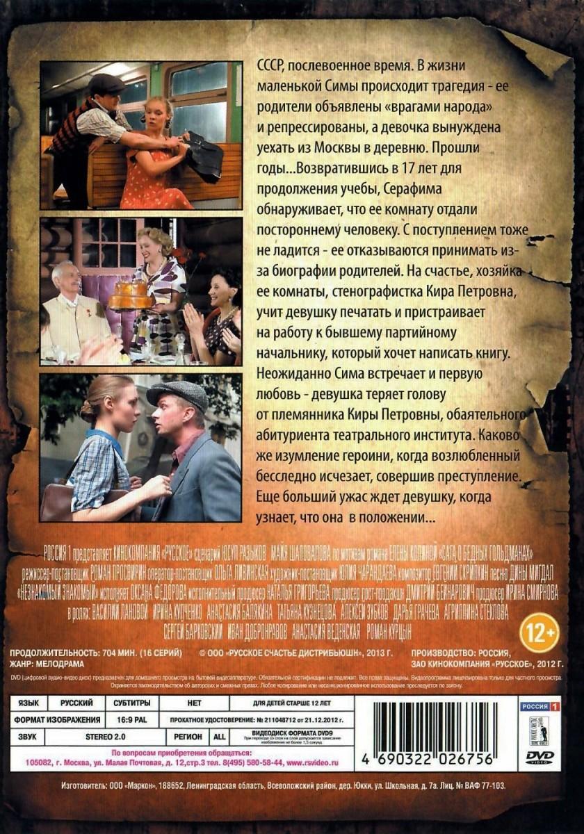 Сериальный хит:  Бедные родственники.  1-16 серии / Дети Арбата.  1-16 серии (2 DVD) Русское счастье Энтертеймент