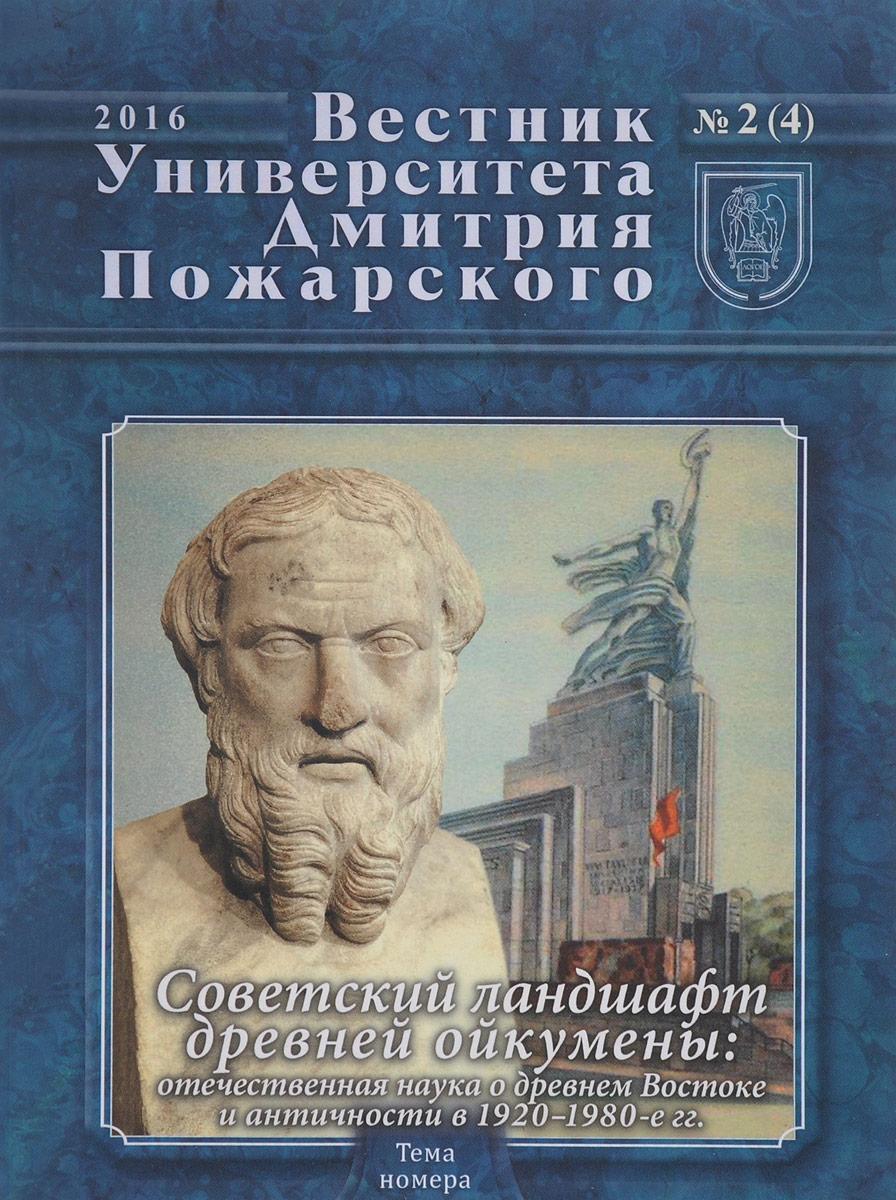 Zakazat.ru Вестник Университета Дмитрия Пожарского, №2(4), 2016