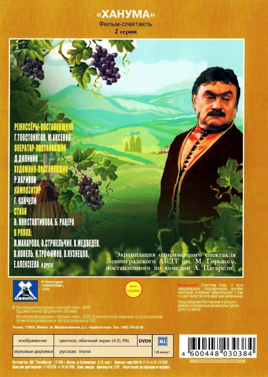 Кинокомедия:  Дуэнья / Ханума.  1-2 серии (2 DVD) Крупный План